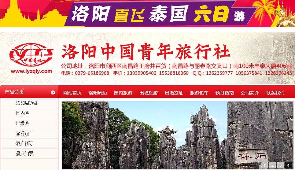 龙岗网络推广公司为您推荐洛阳出国游哪家旅行社好