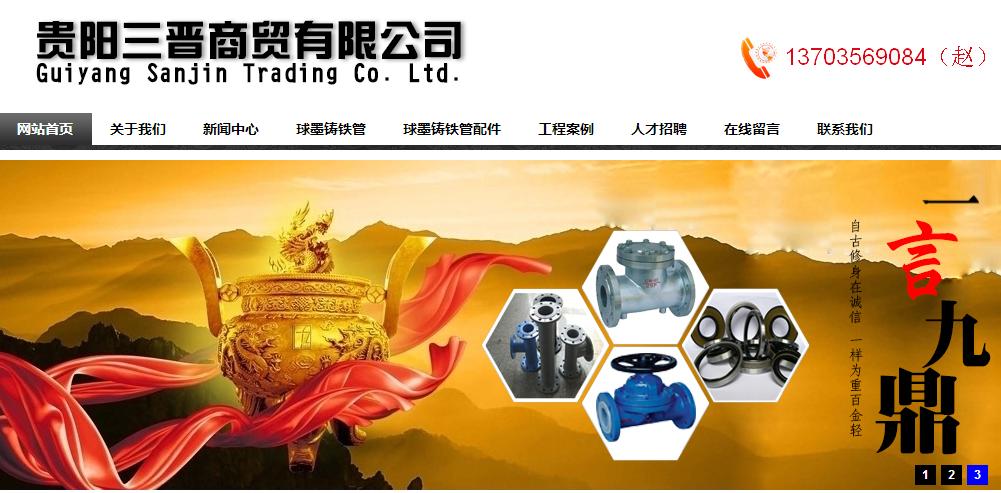 欢迎贵阳球墨铸管价格加入龙岗网站优化公司