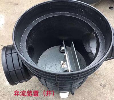 雨水弃流装置井