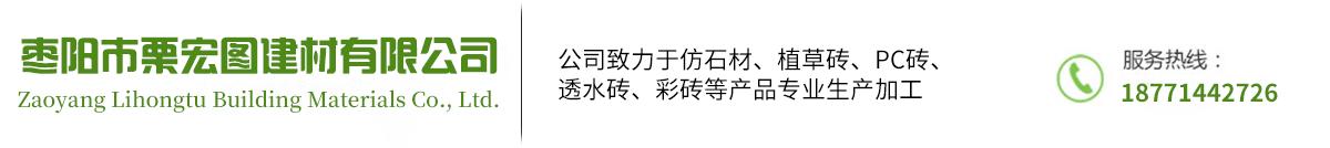 枣阳栗宏图建材厂家