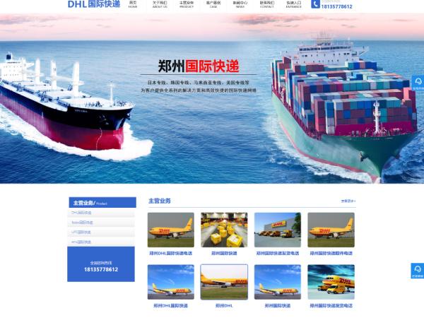 祝贺郑州国际快递公司与成都百度霸屏推广公司(德汇缘)达成2020年合作事宜!