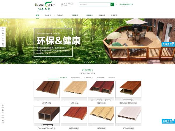 热烈祝贺成都德汇缘网络有限公司与成都红森生态木达成第3年网络推广协议!