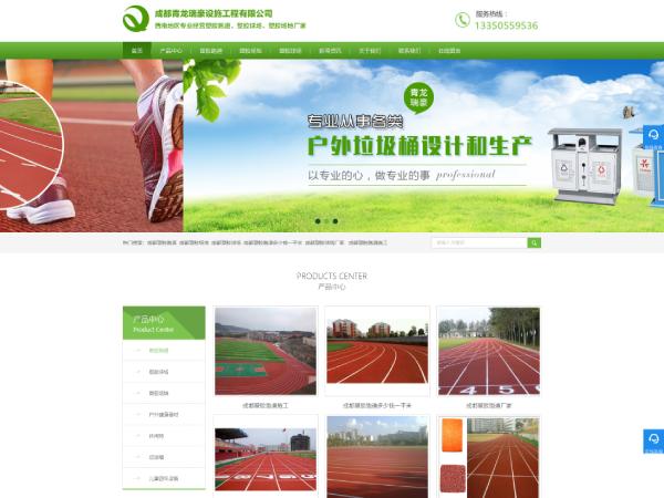 热烈祝贺我司与成都青龙瑞豪体育设施工程有限公司达成第2个网站的网络推广协议!