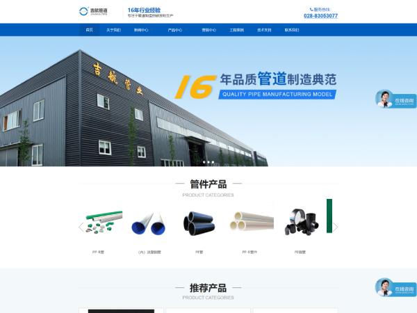 祝贺成都吉航科技有限公司官网响应式布局改版成功上线!