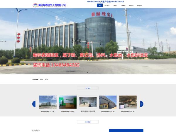 祝贺陕西省榆林市腻子粉厂家与成都德汇缘网络推广公司达成2018年百度霸屏推广事宜!