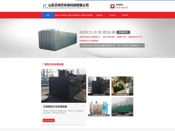 山东万鼎环保工程生产厂家与成都百度霸屏推广公司(德汇缘网络)达成2018年百度包年推广事宜。
