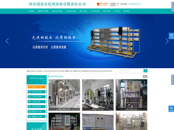 西安瑞泉净化水处理设备厂家与成都百度霸屏推广公司(德汇缘)达成2018年百度包年推广事宜!