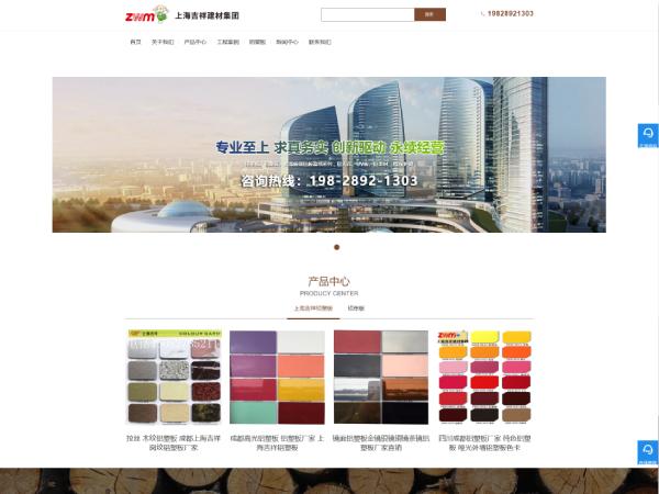 上海吉祥铝塑板厂家与成都百度霸屏推广公司(德汇缘)达成2018年百度包年推广事宜!