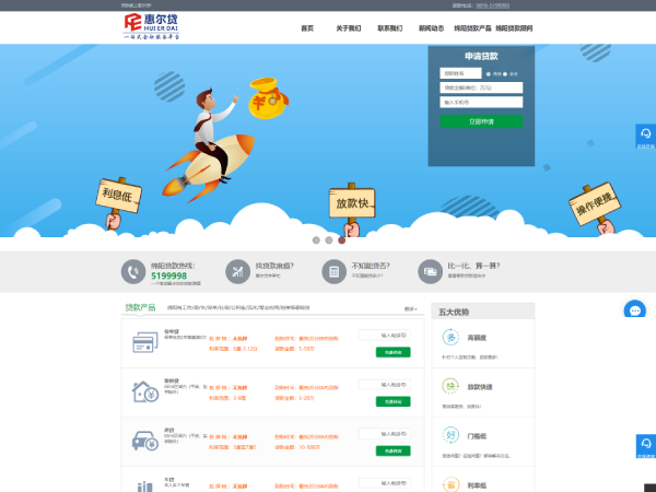 热烈祝贺绵阳惠尓贷款公司与成都德汇缘网络公司达成2018百度推广事宜