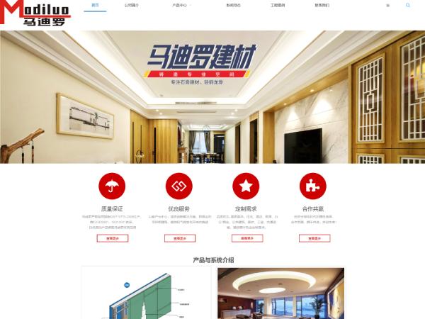 马迪罗建材厂家与成都百度霸屏推广公司(德汇缘)达成2018年企业网站百度推广事宜!