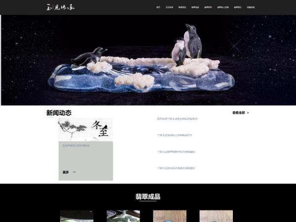 宁波翡玉见珠宝设计工作室与成都百度霸屏推广公司(德汇缘)达成2018年网络推广事宜