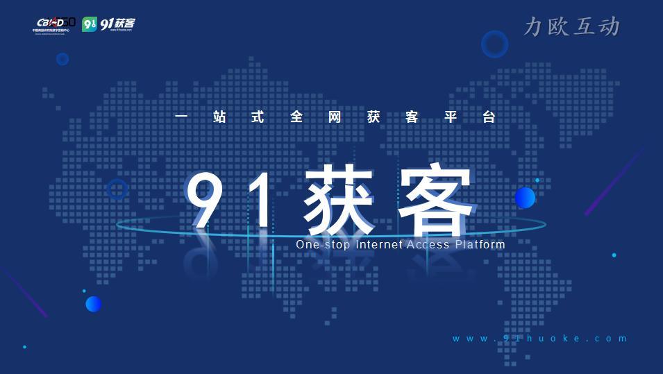 成都91获客营销中心主营业务介绍
