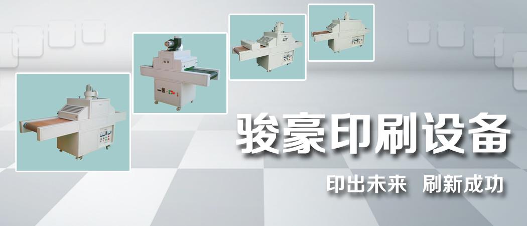 柔印UV设备生产厂家告诉你胶黏剂的配置
