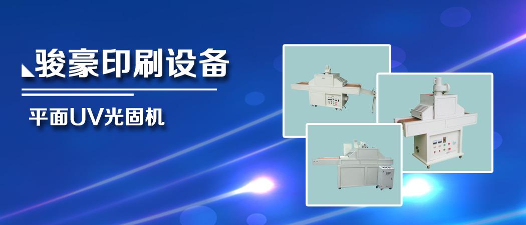 凹印UV设备厂家直销为你讲述轮转凹印机改造的思路