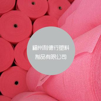红色珍珠棉卷材