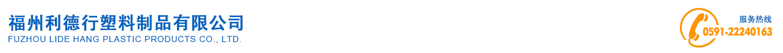 福州利德行塑料制品公司_Logo