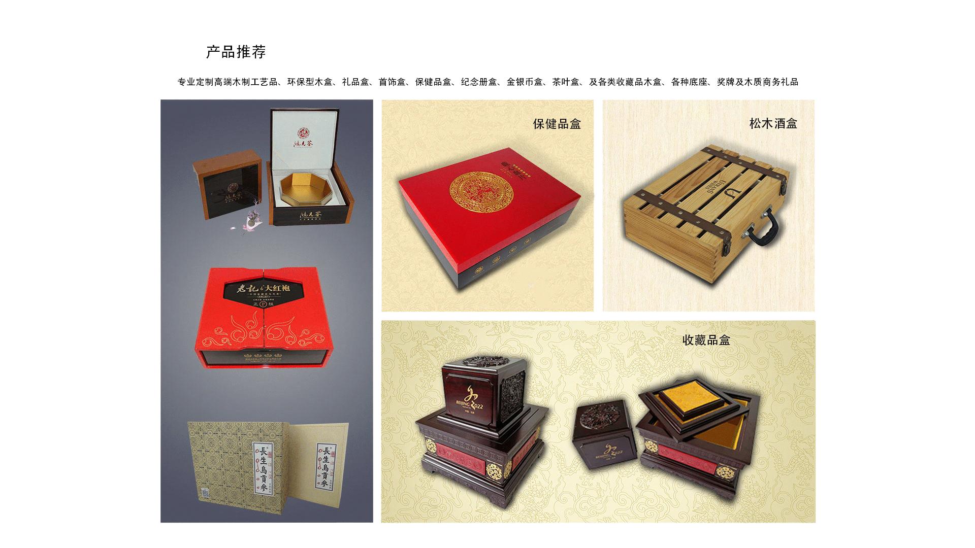 北京木盒定制