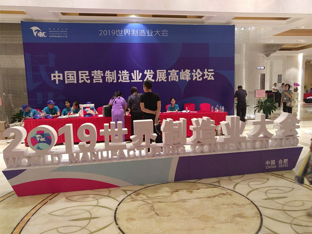 世界制造业大会