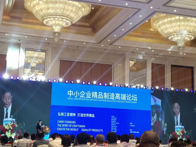 世界制造業大會2