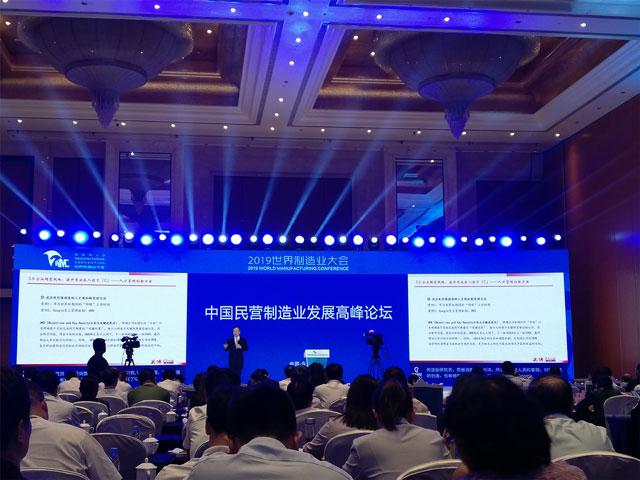 世界制造业大会3