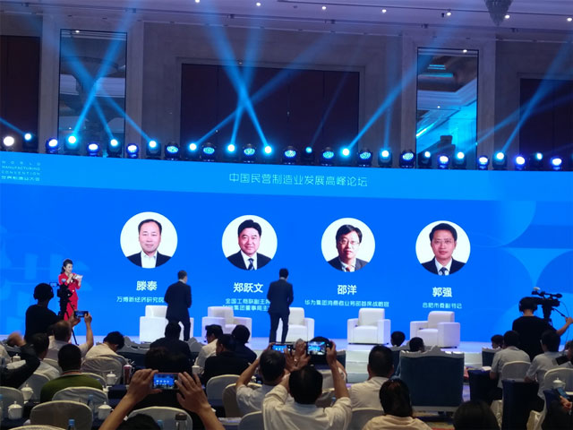世界制造业大会4