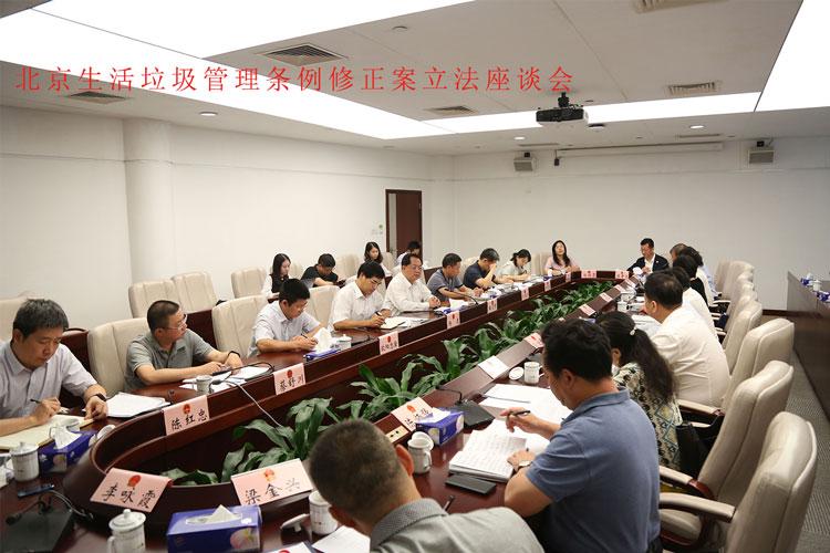 修正案立法座谈会