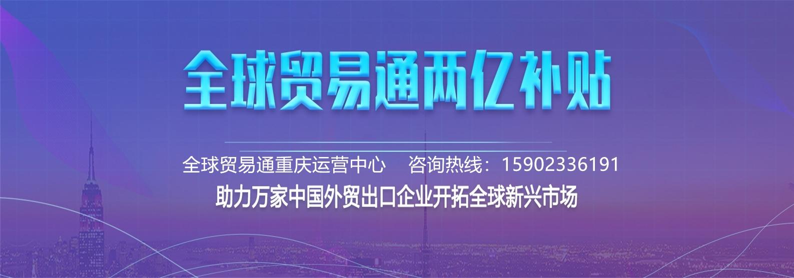 重庆外贸建站公司