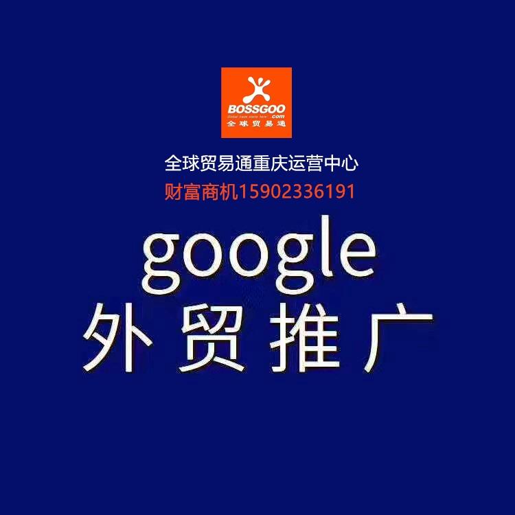 台州玉环市领导带团莅临全球贸易通总部考察