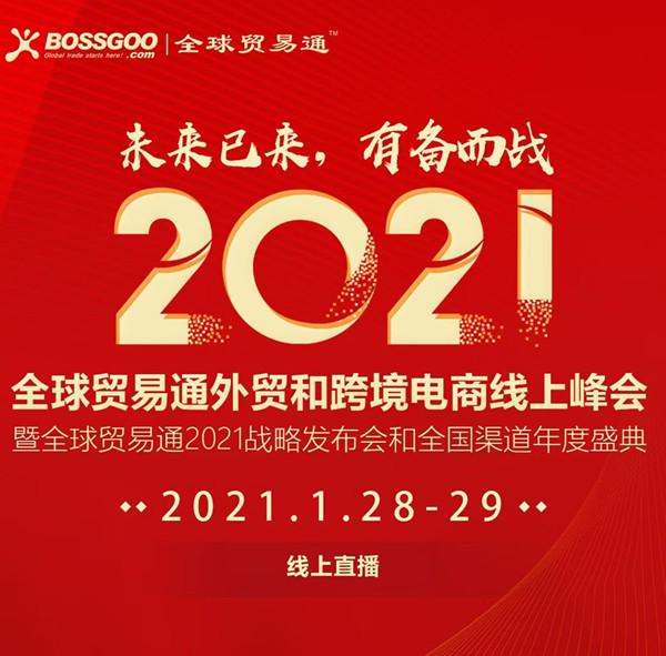 全球贸易通2021外贸和跨境电商峰会-海外英文SEO谷歌优化