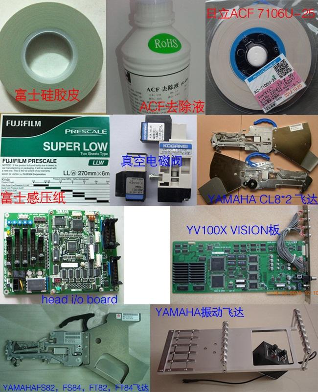 深圳立粤深专业从事acf异向导电薄膜的销售欢迎您的