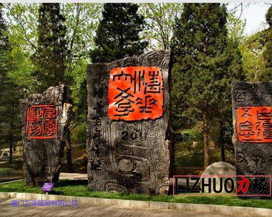 莆田园林景观雕塑