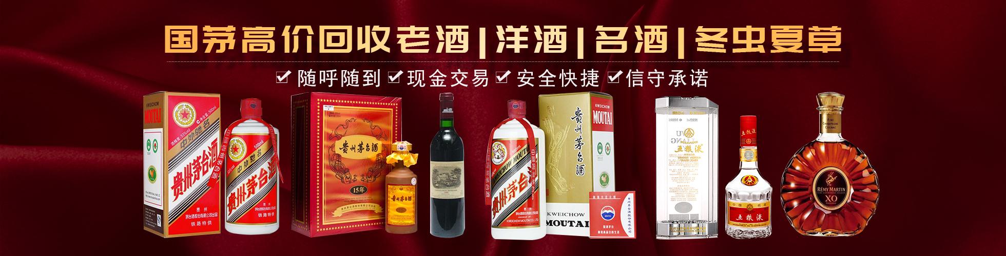 北京老酒回收