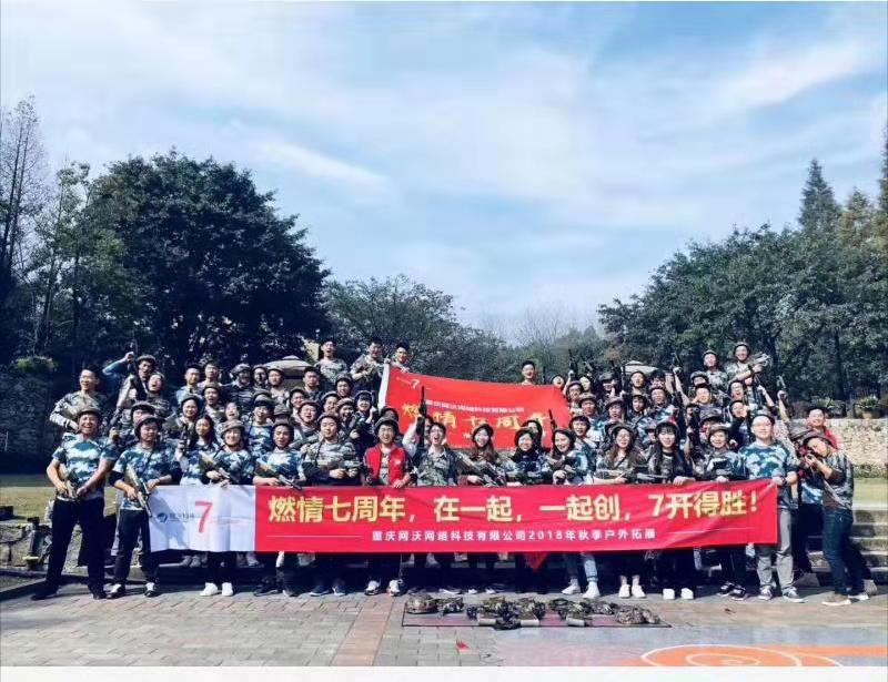 重庆网沃网络公司海石公园素质拓展