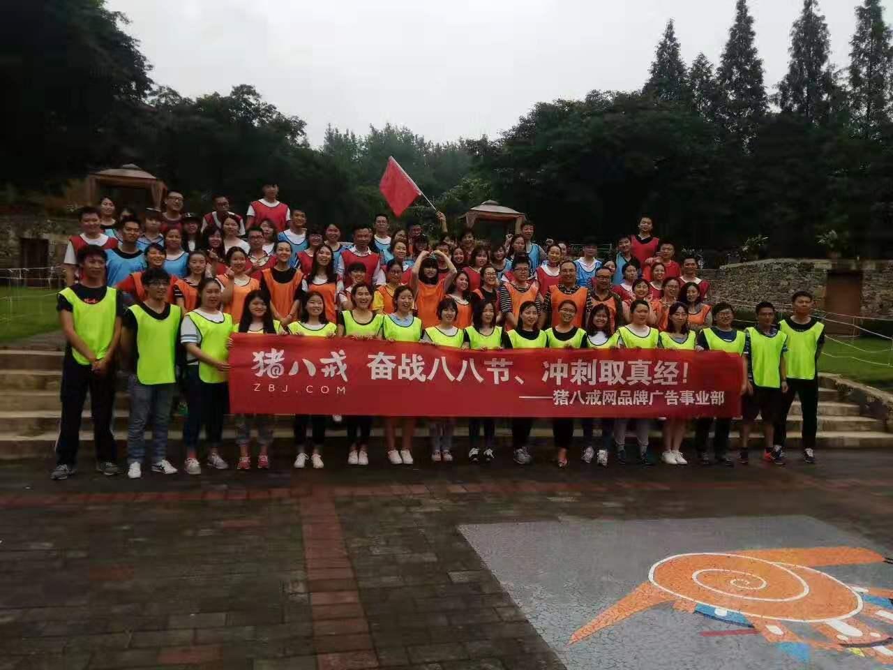 重庆猪八戒网团队