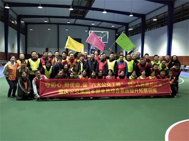 重庆公交集团拓展案例