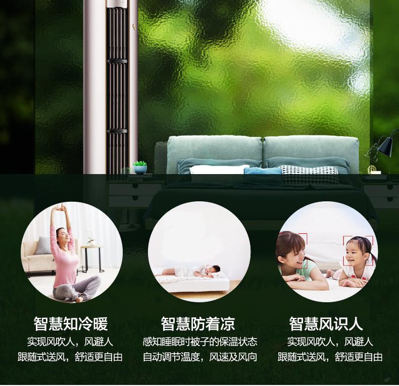 美的冷暖空调变频柜机