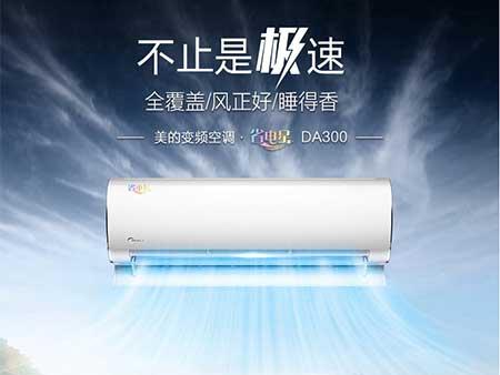 美的(Midea)冷暖空调变频挂机 省电星KFR-26GW/BP2DN8Y-DA300(B3)A