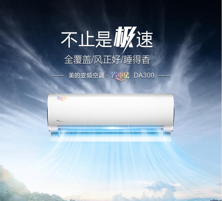 美的冷暖空调变频省电星挂机