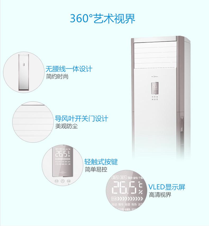 美的冷暖空调定速冷静星柜机