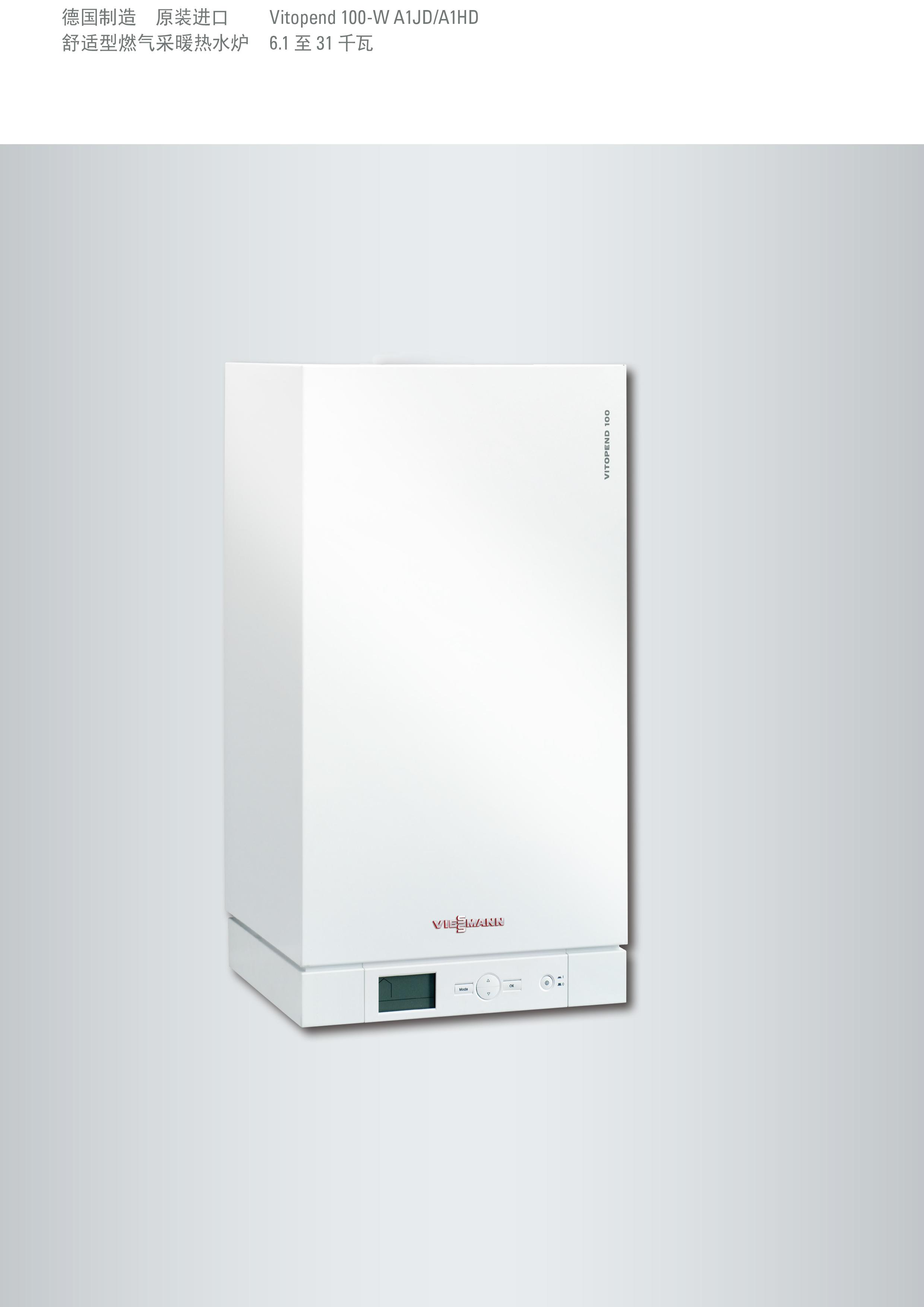 菲斯曼舒适型燃气采暖热水炉
