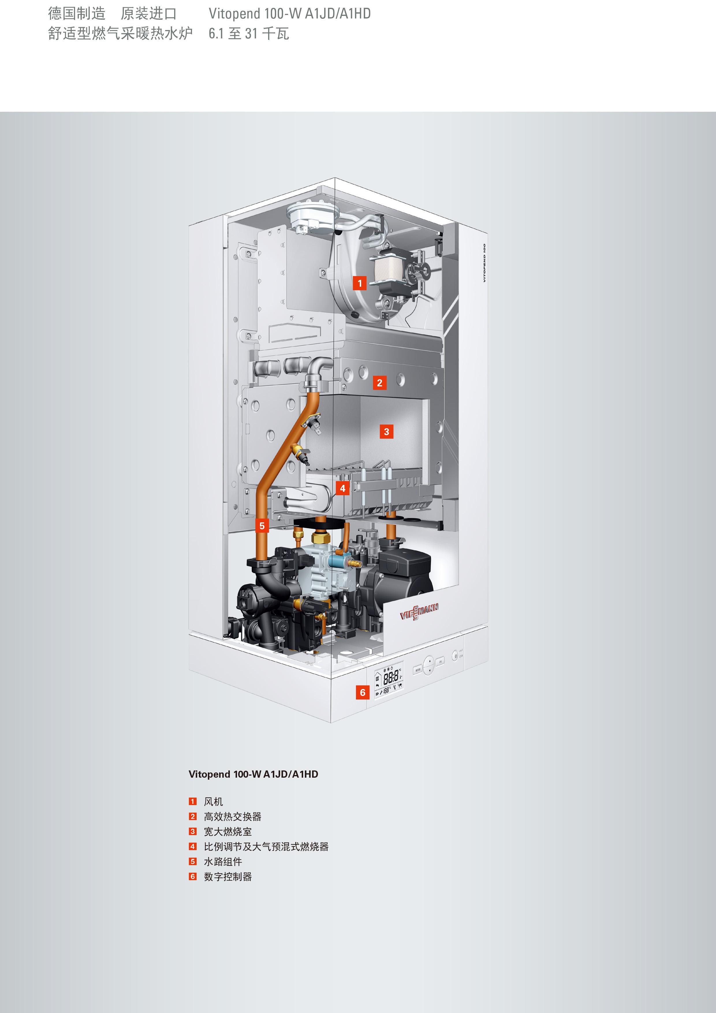 菲斯曼舒适型燃气采暖热水炉结构