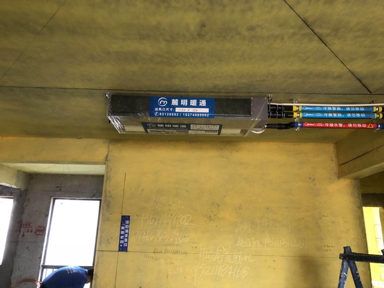 中央空调隐蔽安装