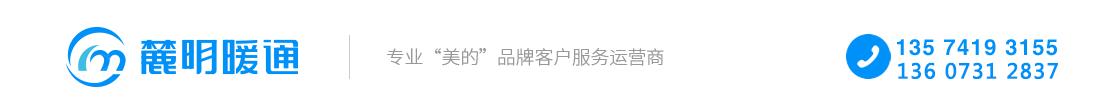 湖南麓眀暖通_Logo