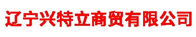 辽宁兴特立商贸公司