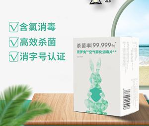 克罗兔空气雾化消毒片(1g装)