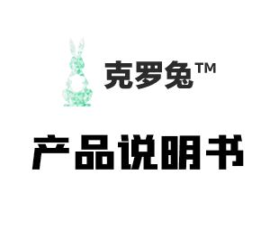 克罗兔纳米雾化器产品使用说明书