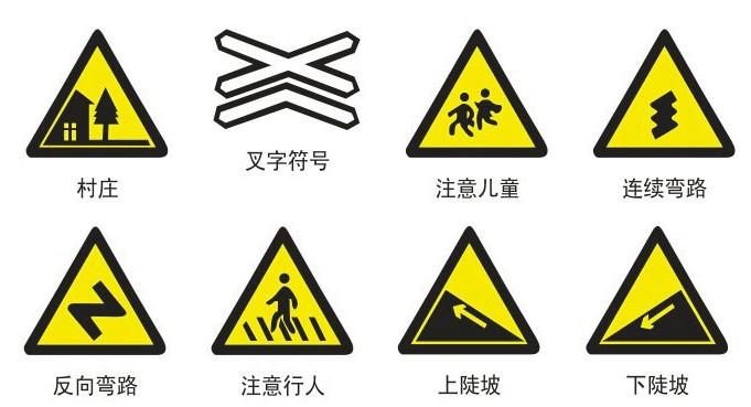 交通标识设计