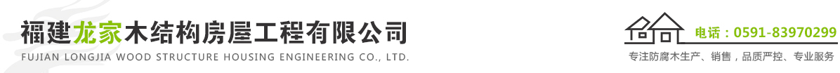 福建龙家木结构房屋工程公司