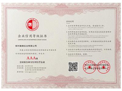 企業信用等級證書2
