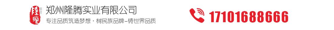 郑州隆腾实业有限公司